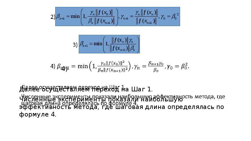 2) 3) 4) Далее осуществляем переход на Шаг 1. Численные эксперименты показали наибольшую эффективнос