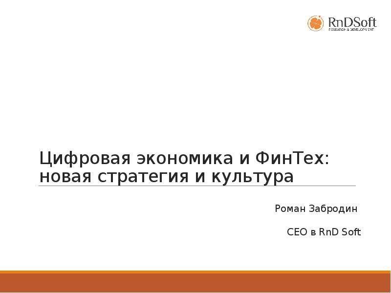 Презентация Цифровая экономика и ФинТех: новая стратегия и культура