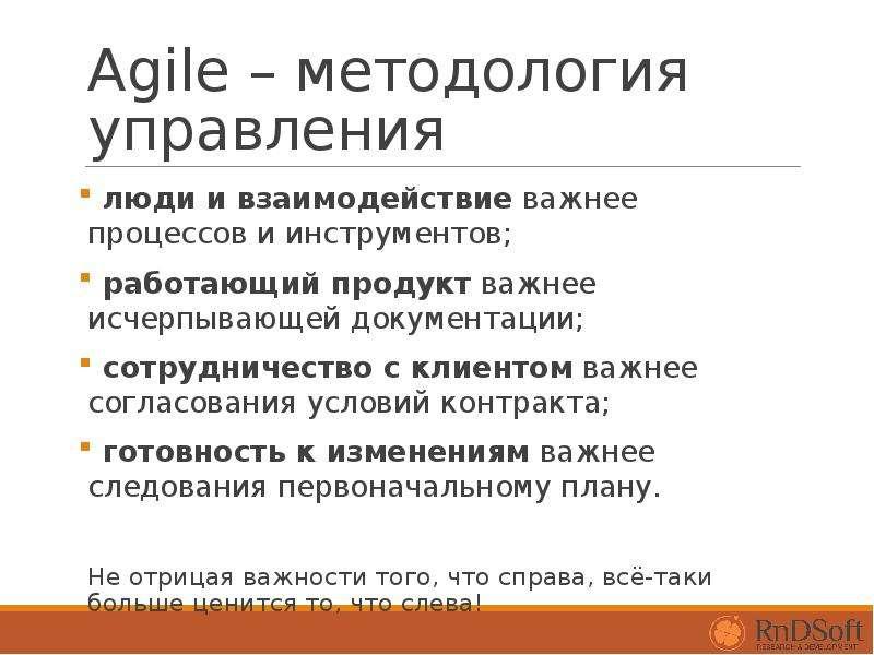 Agile – методология управления люди и взаимодействие важнее процессов и инструментов; работающий про