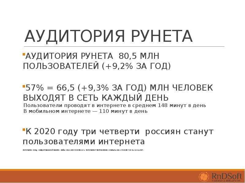 АУДИТОРИЯ РУНЕТА АУДИТОРИЯ РУНЕТА 80,5 МЛН ПОЛЬЗОВАТЕЛЕЙ (+9,2% ЗА ГОД) 57% = 66,5 (+9,3% ЗА ГОД) МЛ