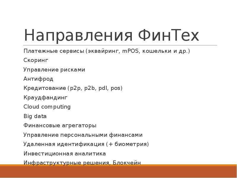 Направления ФинТех Платежные сервисы (эквайринг, mPOS, кошельки и др. ) Скоринг Управление рисками А