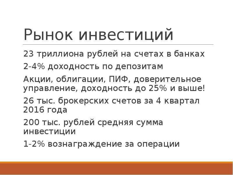 Рынок инвестиций 23 триллиона рублей на счетах в банках 2-4% доходность по депозитам Акции, облигаци