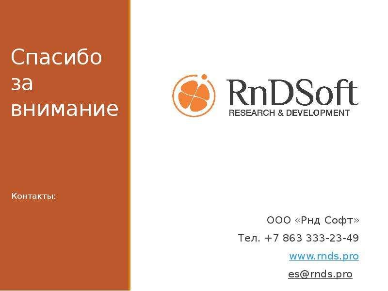 Спасибо за внимание ООО «Рнд Софт» Тел. +7 863 333-23-49 es@rnds. pro