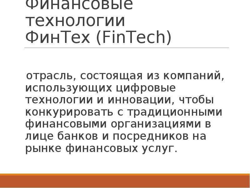 Финансовые технологии ФинТех (FinTech) отрасль, состоящая из компаний, использующих цифровые техноло