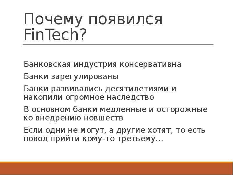 Почему появился FinTech? Банковская индустрия консервативна Банки зарегулированы Банки развивались д