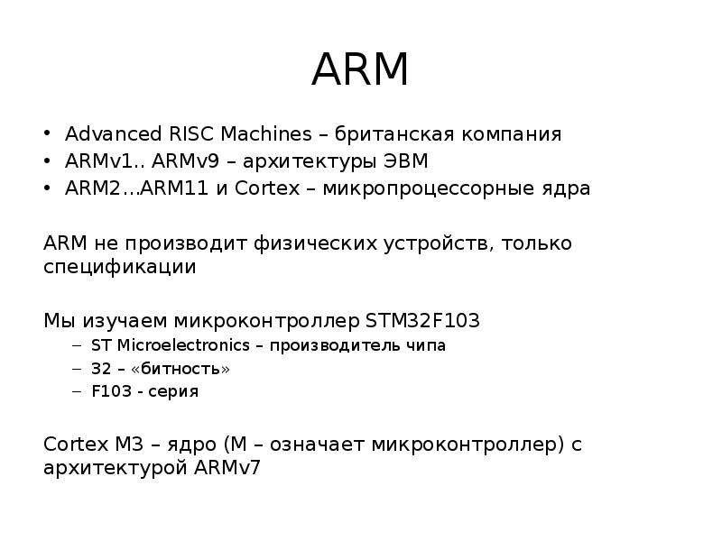 ARM Advanced RISC Machines – британская компания ARMv1. . ARMv9 – архитектуры ЭВМ ARM2. . . ARM11 и
