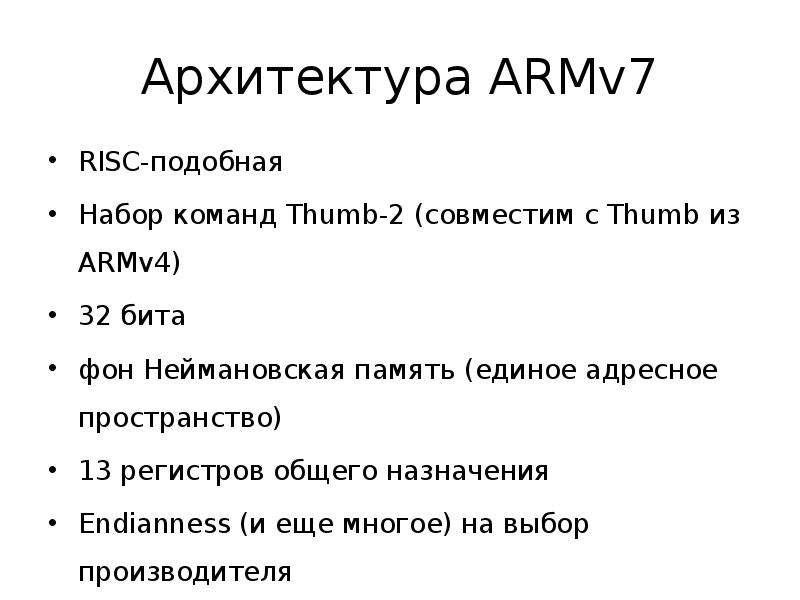 Архитектура ARMv7 RISC-подобная Набор команд Thumb-2 (совместим с Thumb из ARMv4) 32 бита фон Нейман