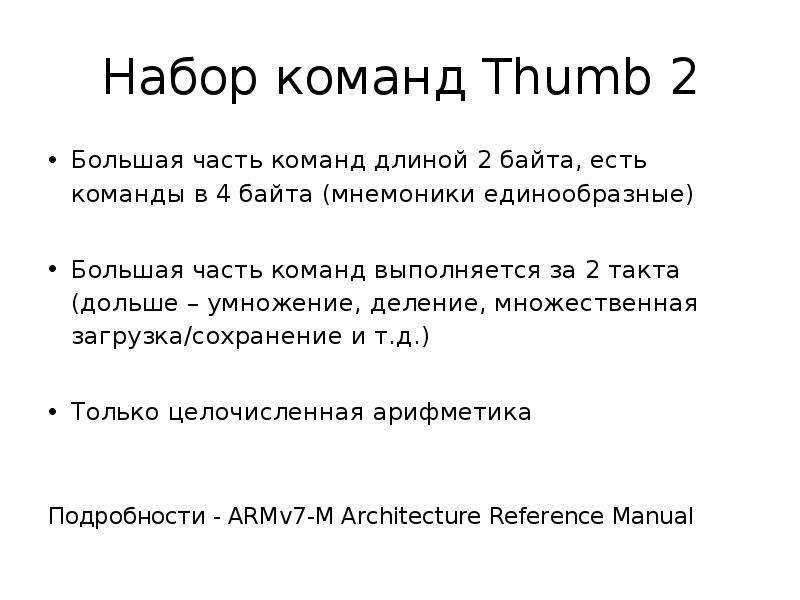 Набор команд Thumb 2 Большая часть команд длиной 2 байта, есть команды в 4 байта (мнемоники единообр