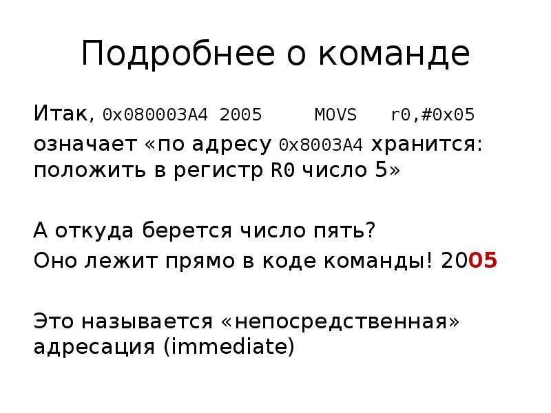 Подробнее о команде Итак, 0x080003A4 2005 MOVS r0,#0x05 означает «по адресу 0x8003A4 хранится: полож