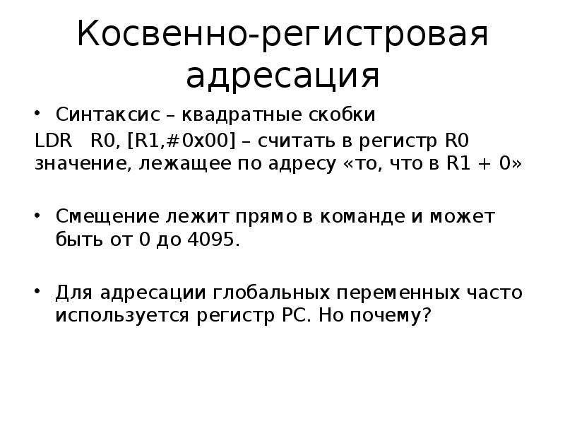 Косвенно-регистровая адресация Синтаксис – квадратные скобки LDR R0, [R1,#0x00] – считать в регистр
