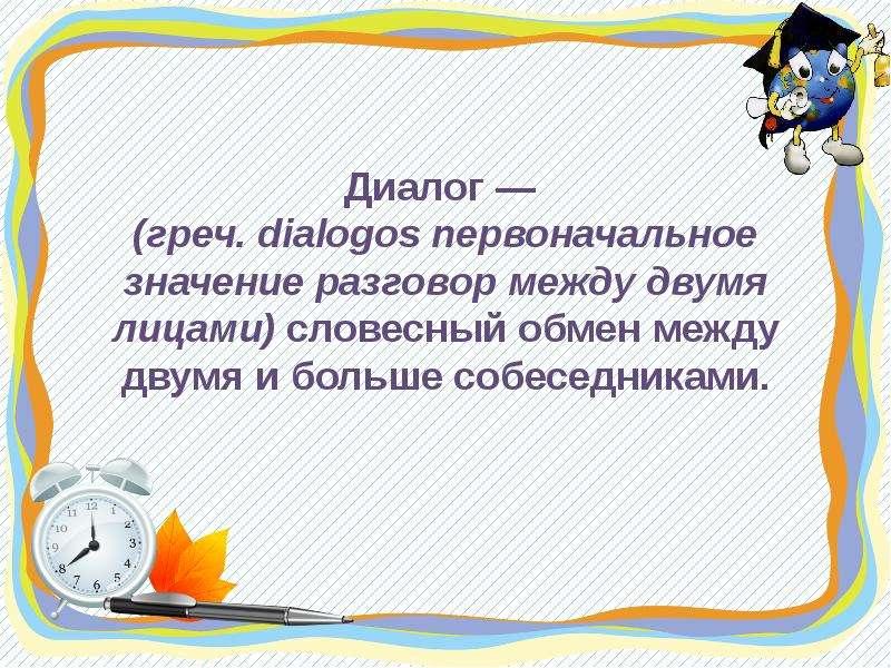 Диалог — (греч. dialogos первоначальное значение разговор между двумя лицами) словесный обмен между