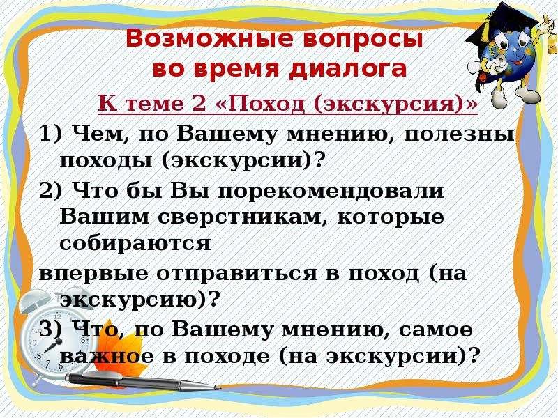 Возможные вопросы во время диалога К теме 2 «Поход (экскурсия)» 1) Чем, по Вашему мнению, полезны по