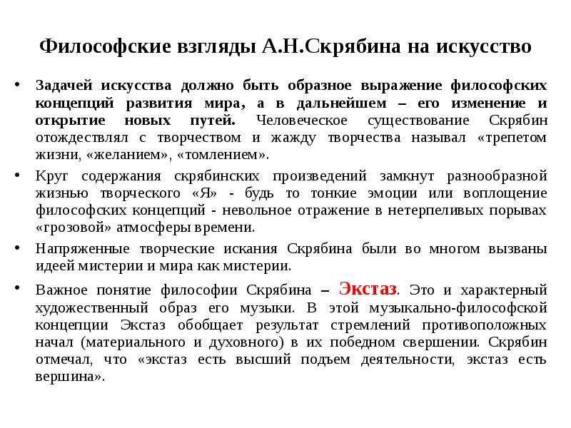 Презентация Философские взгляды А. Н. Скрябина на искусство