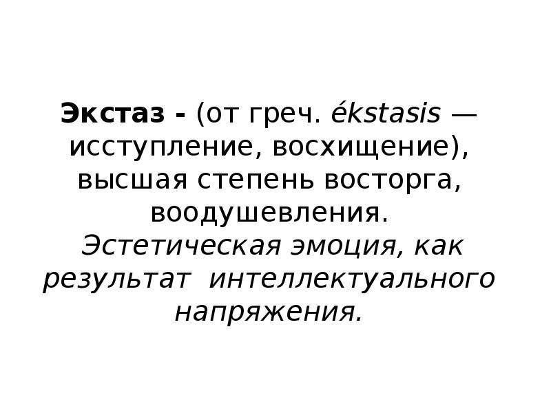 Экстаз - (от греч. ékstasis — исступление, восхищение), высшая степень восторга, воодушевления. Эсте