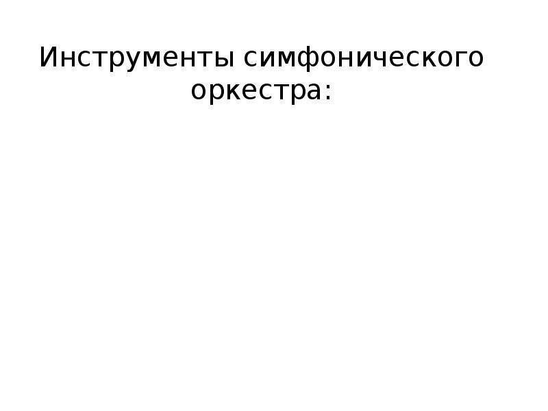 Инструменты симфонического оркестра: