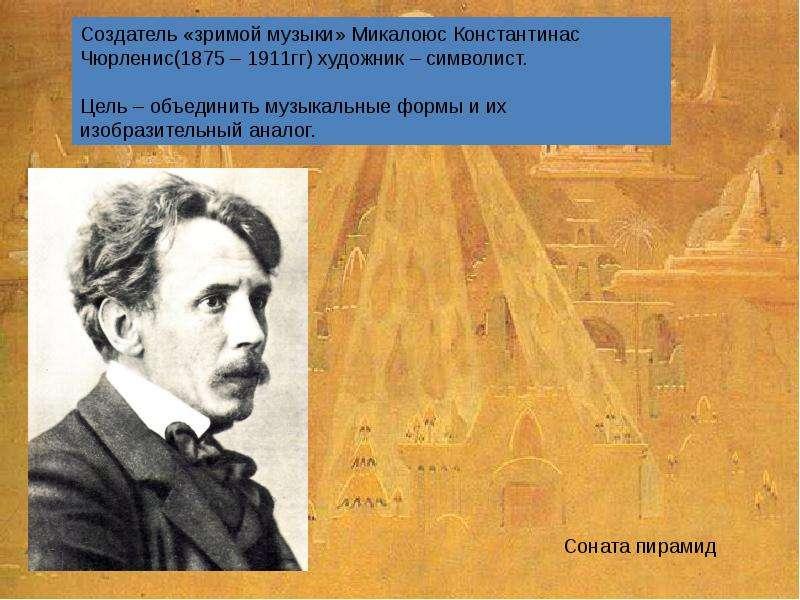 Философские взгляды А. Н. Скрябина на искусство, слайд 19
