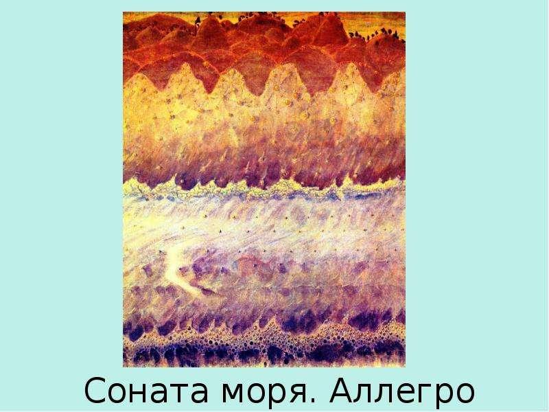 Соната моря. Аллегро