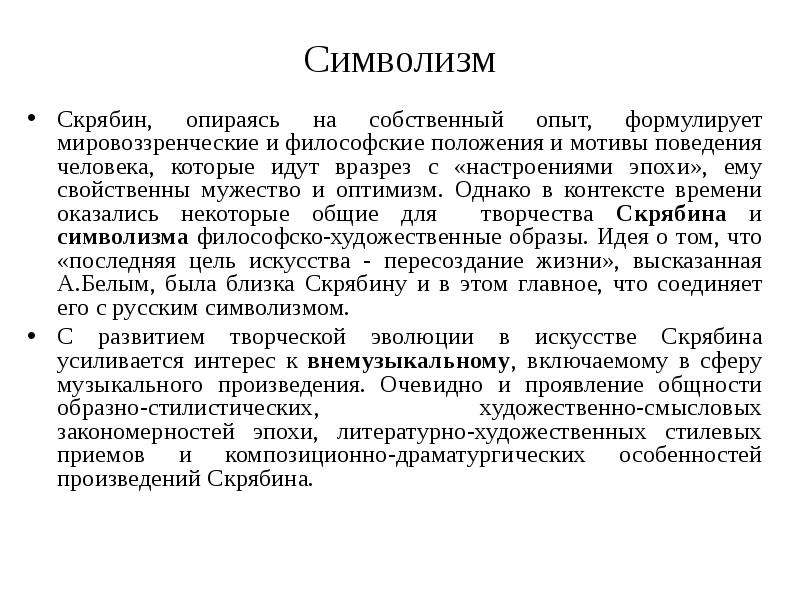 Символизм Скрябин, опираясь на собственный опыт, формулирует мировоззренческие и философские положен