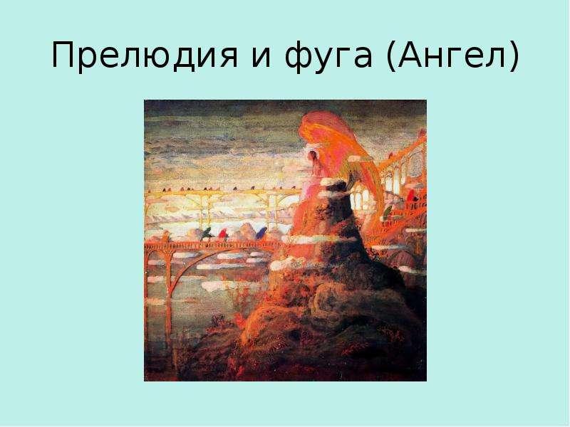 Прелюдия и фуга (Ангел)