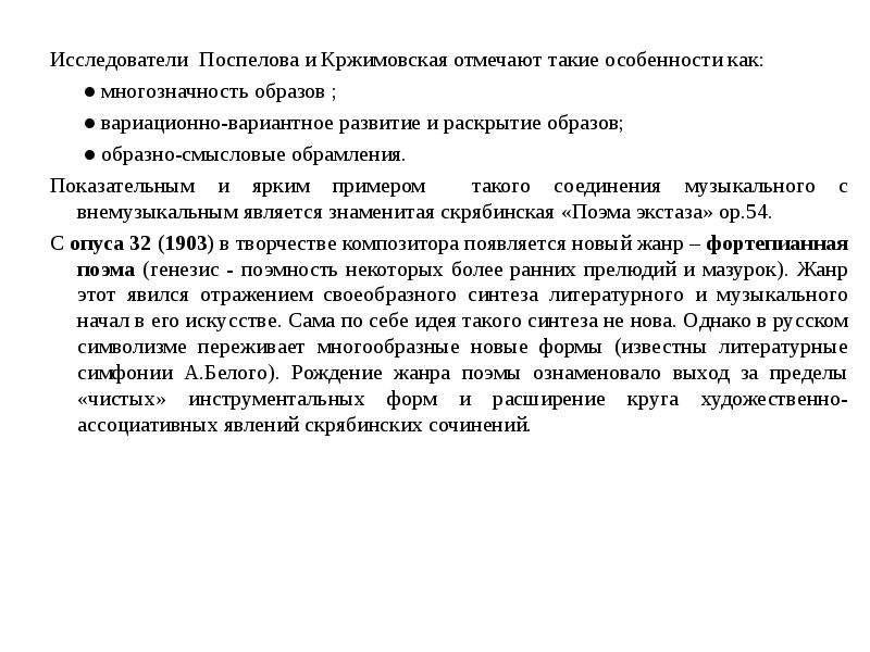 Исследователи Поспелова и Кржимовская отмечают такие особенности как: Исследователи Поспелова и Кржи
