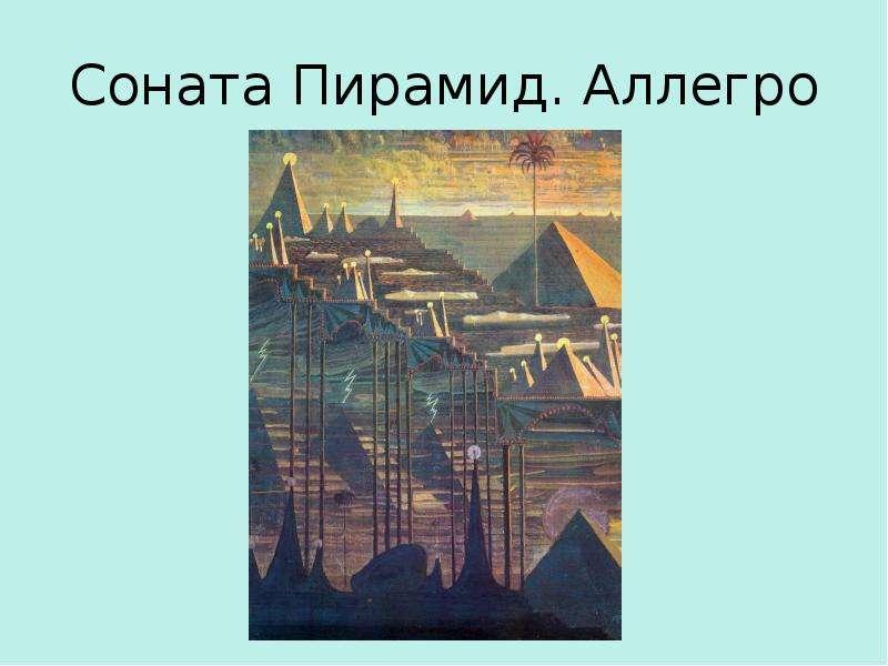 Соната Пирамид. Аллегро