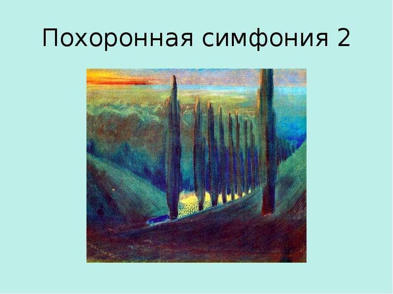 Похоронная симфония 2