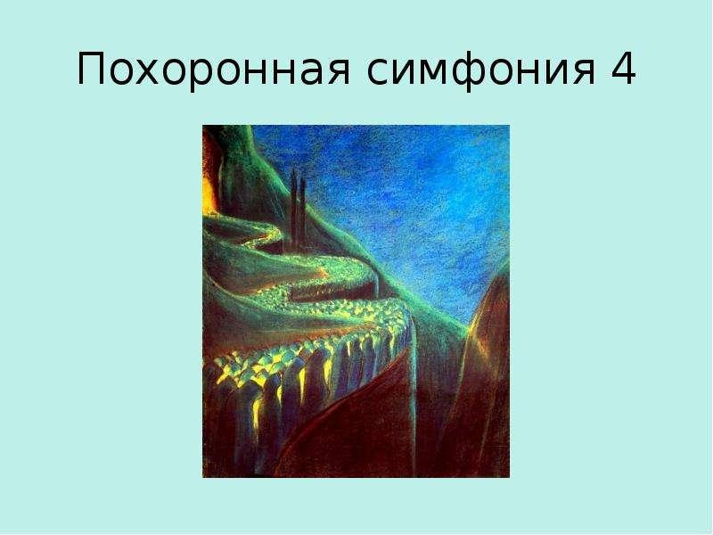 Похоронная симфония 4