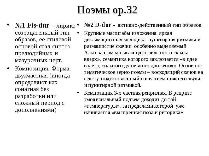 Поэмы ор. 32 №1 Fis-dur - лирико-созерцательный тип образов, ее стилевой основой стал синтез прелюди