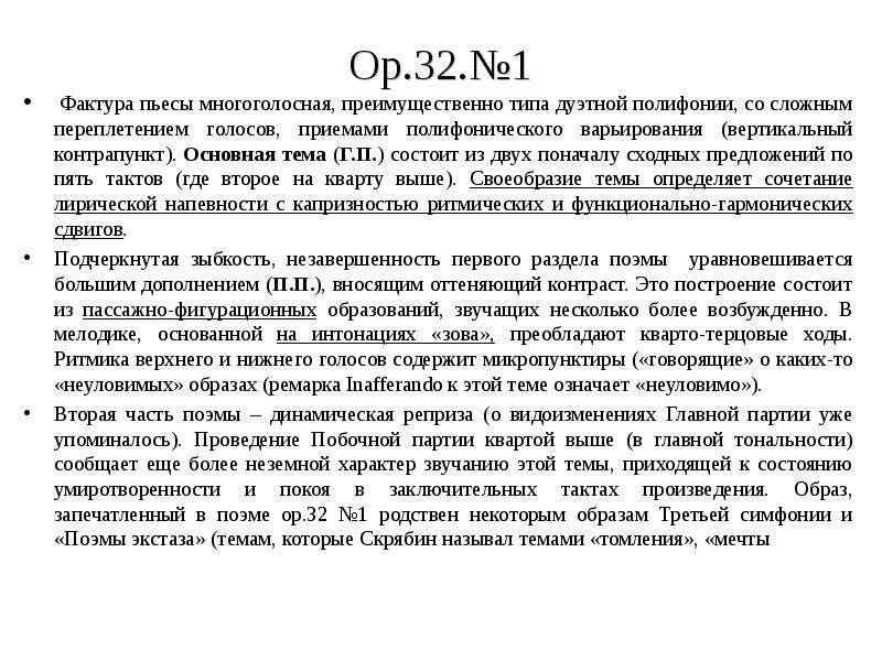 Ор. 32. №1 Фактура пьесы многоголосная, преимущественно типа дуэтной полифонии, со сложным переплете