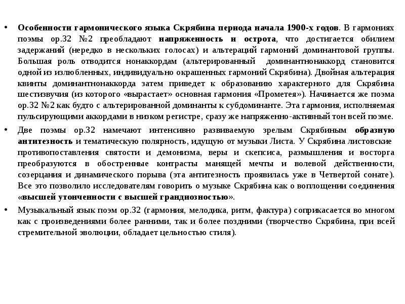 Особенности гармонического языка Скрябина периода начала 1900-х годов. В гармониях поэмы ор. 32 №2 п