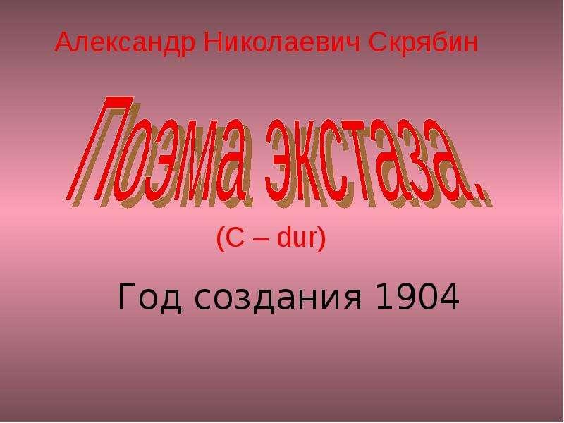 Год создания 1904