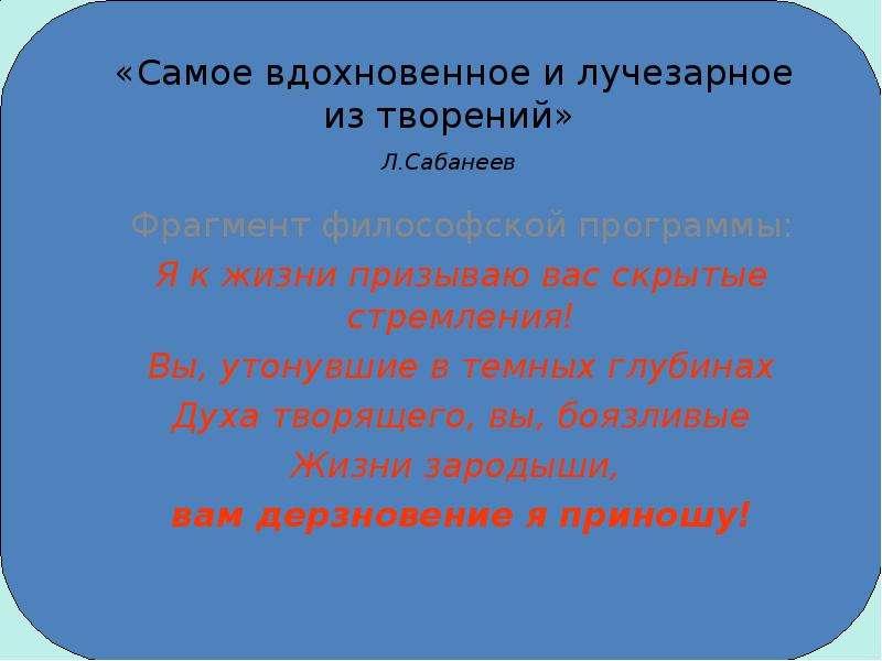 «Самое вдохновенное и лучезарное из творений» Л. Сабанеев Фрагмент философской программы: Я к жизни