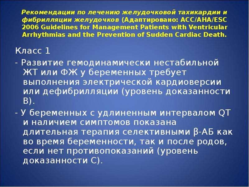 Рекомендации по лечению желудочковой тахикардии и фибрилляции желудочков (Адаптировано: ACC/AHA/ESC