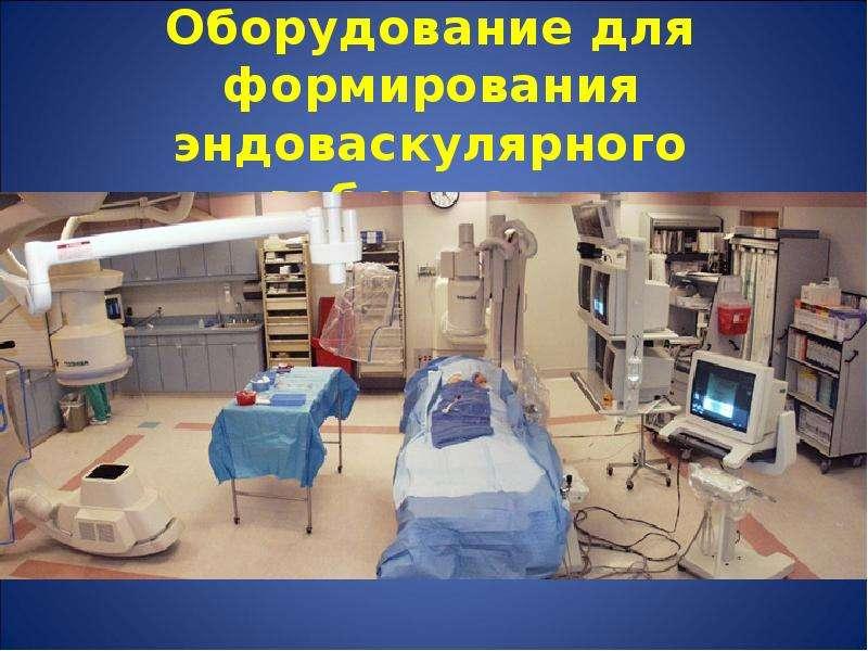 Оборудование для формирования эндоваскулярного изображения