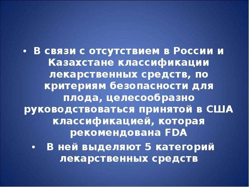 В связи с отсутствием в России и Казахстане классификации лекарственных средств, по критериям безопа