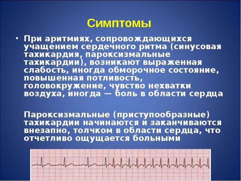 Симптомы При аритмиях, сопровождающихся учащением сердечного ритма (синусовая тахикардия, пароксизма