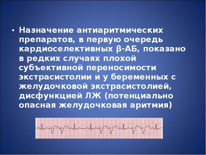 Назначение антиаритмических препаратов, в первую очередь кардиоселективных β-АБ, показано в редких с