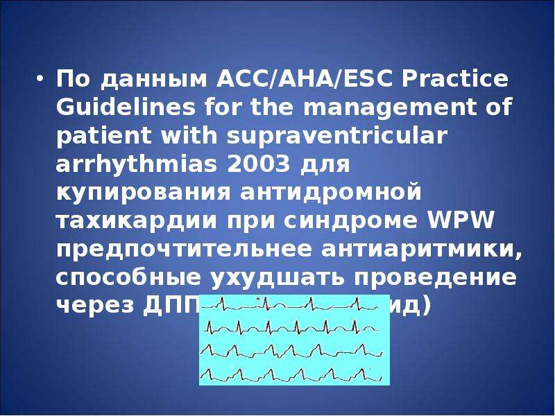 По данным ACC/AHA/ESC Practice Guidelines for the management of patient with supraventricular arrhyt