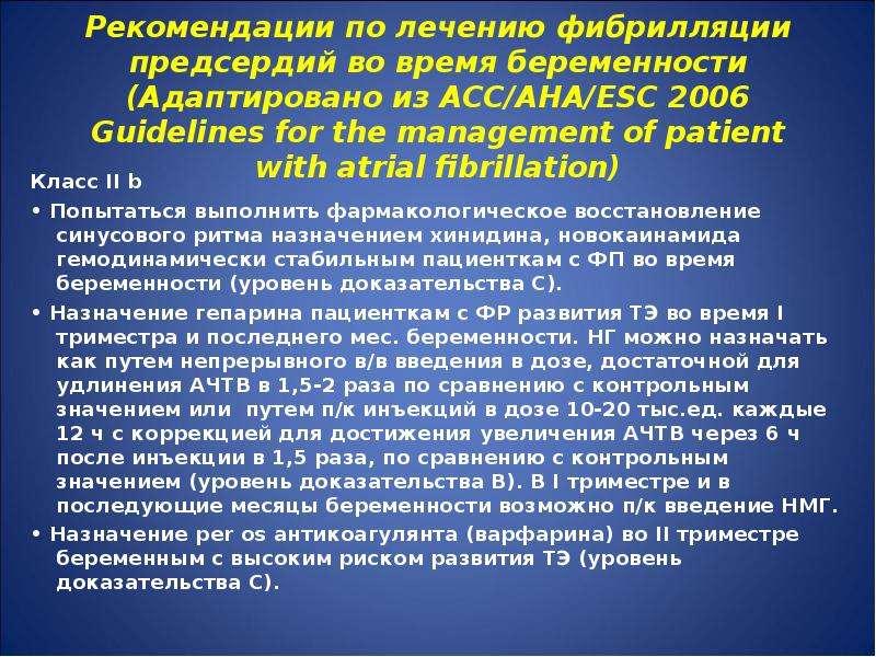 Рекомендации по лечению фибрилляции предсердий во время беременности (Адаптировано из ACC/AHA/ESC 20