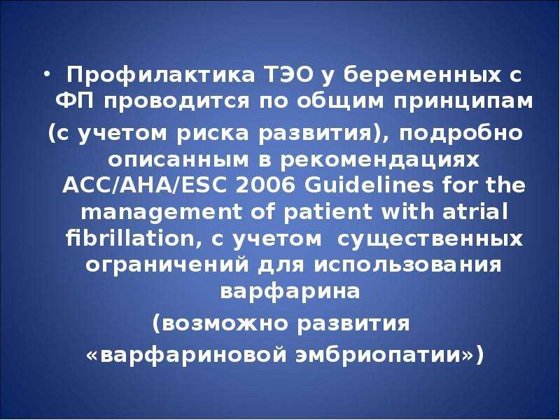 Профилактика ТЭО у беременных с ФП проводится по общим принципам Профилактика ТЭО у беременных с ФП