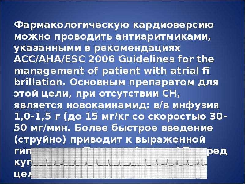 Фармакологическую кардиоверсию можно проводить антиаритмиками, указанными в рекомендациях ACC/AHA/ES