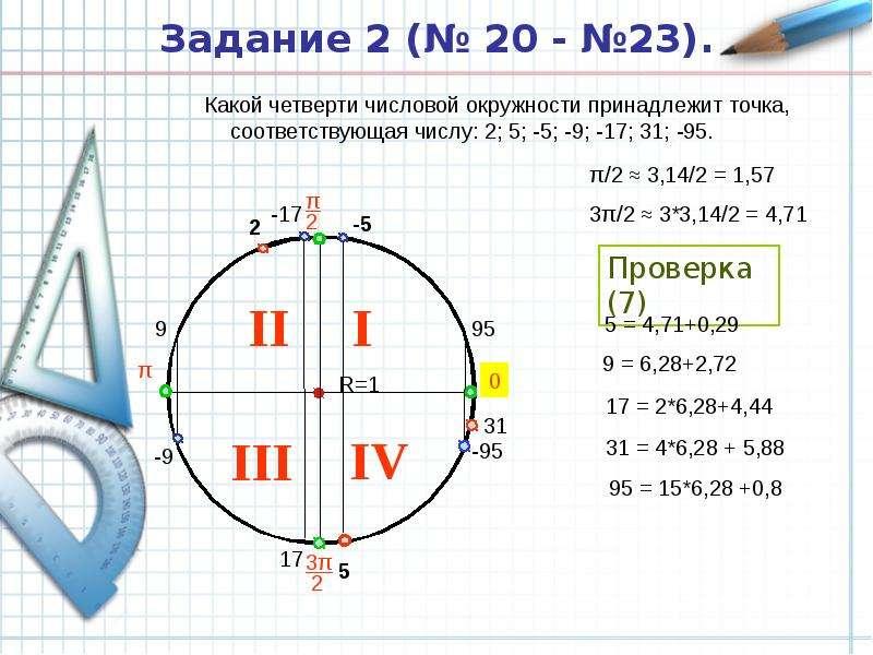 Задание 2 (№ 20 - №23).