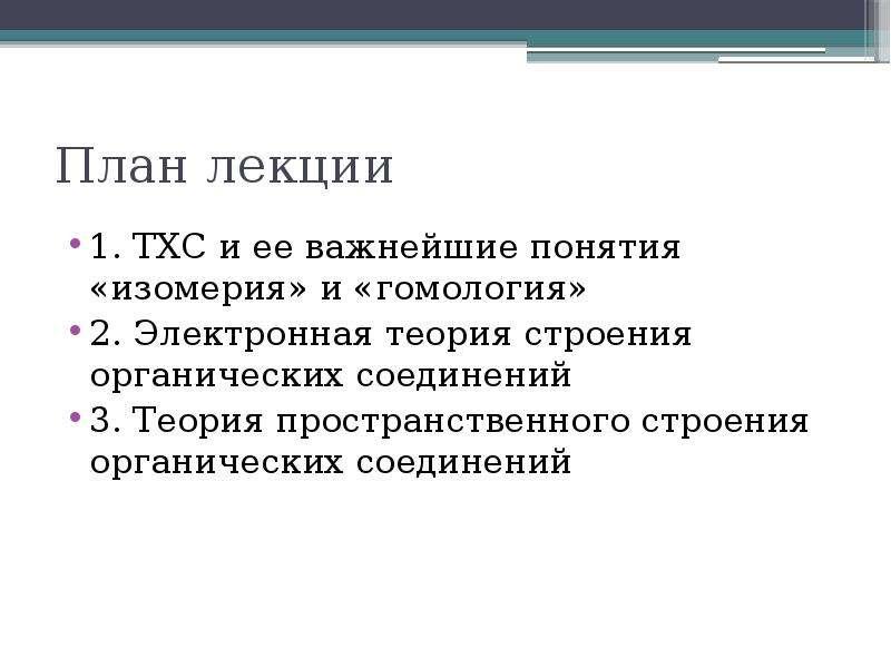 План лекции 1. ТХС и ее важнейшие понятия «изомерия» и «гомология» 2. Электронная теория строения ор