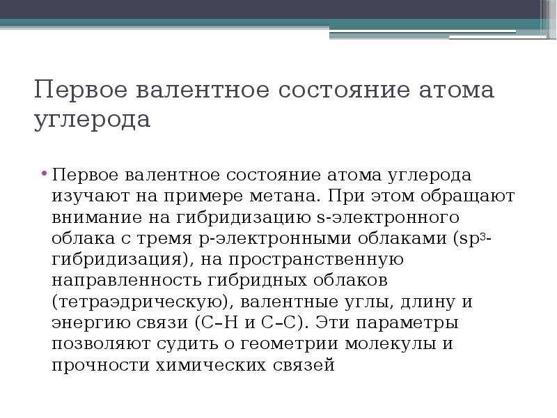 Первое валентное состояние атома углерода Первое валентное состояние атома углерода изучают на приме