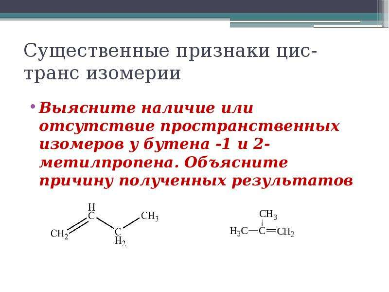 Существенные признаки цис-транс изомерии Выясните наличие или отсутствие пространственных изомеров у