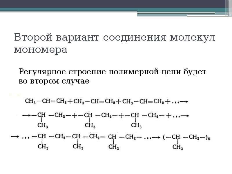 Второй вариант соединения молекул мономера