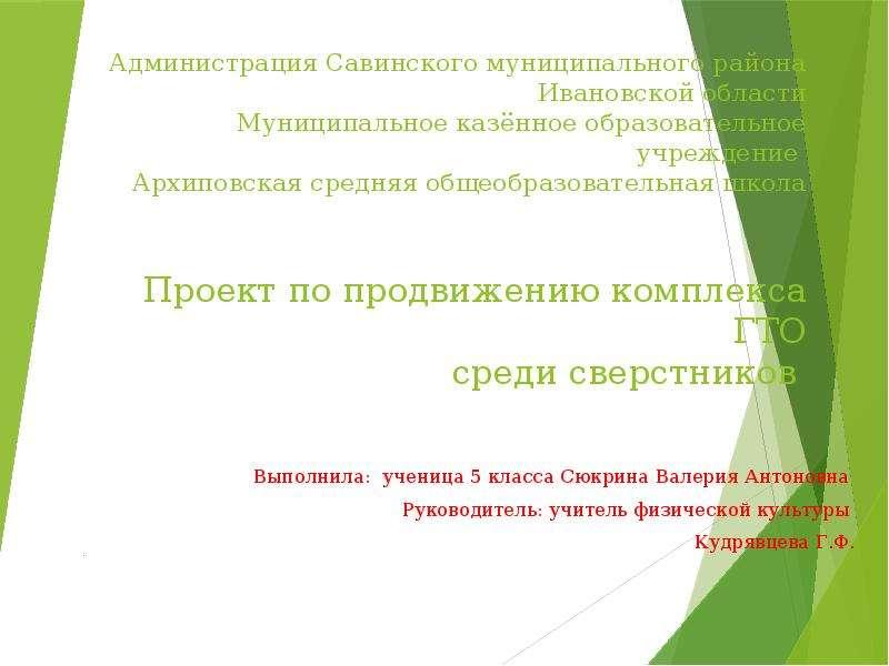 Презентация Продвижение комплекса ГТО