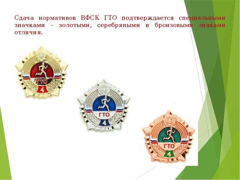 Сдача нормативов ВФСК ГТО подтверждается специальными значками – золотыми, серебряными и бронзовыми