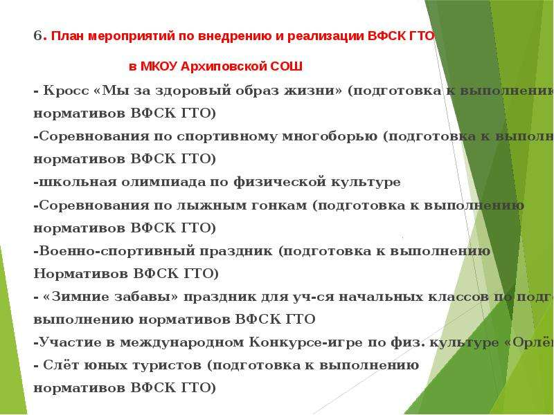 6. План мероприятий по внедрению и реализации ВФСК ГТО 6. План мероприятий по внедрению и реализации