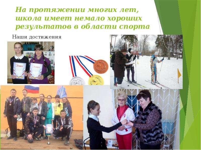На протяжении многих лет, школа имеет немало хороших результатов в области спорта Наши достижения